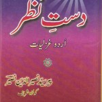 Dast e Nazar By Pir Naseer Ud Din Naseer Pdf Download