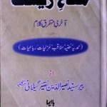Mata e Zeest Poetry By Pir Naseer Ud Din Naseer Pdf