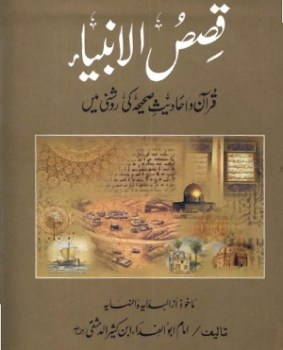 Qasas Ul Anbiya Urdu Pdf Free Download
