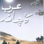 Arab Ka Chand Novel By Sadiq Hussain Siddiqui Pdf