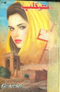 Bint e Halab By Sadiq Hussain Siddiqui Pdf