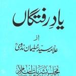 Yaad e Raftagan Urdu By Syed Sulaiman Nadvi Pdf