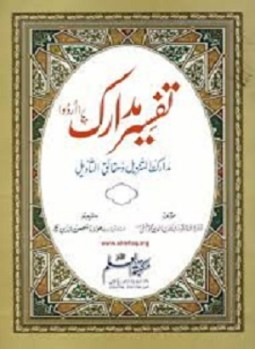 Tafseer e Madarik Urdu By Imam Nasafi Pdf