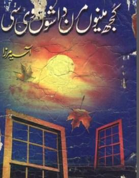 Kuj Menu Marn Da Shoq Vi Si By Aasia Mirza Pdf