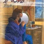 Aainon Ka Shehar Novel By Faiza Iftikhar Pdf