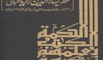 Hazrat Bahauddin Zakariya Multani By Hameed Ullah Pdf