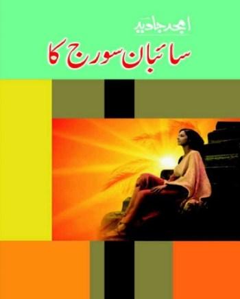 Saeban Suraj Ka Novel By Amjad Javed Pdf