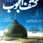 Kashf Ul Mahjoob Urdu By Makhdoom Ali Hajveri Pdf