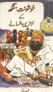 Khushwant Singh Ke Afsane By Khushwant Singh