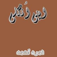 Apni Ungli Novel By Nimra Ahmed Pdf Download