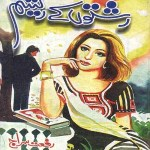 Rishton Kay Resham Novel By Riffat Siraj Pdf