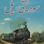 Sodashi Rail Novel By Shaukat Thanvi Pdf Download