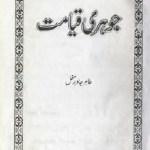 Johri Qayamat By Tahir Javed Mughal Pdf