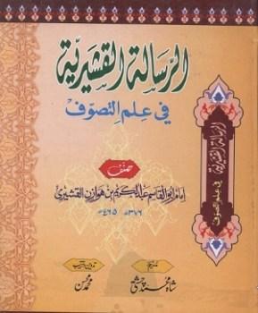 Risala Qushayriya Urdu By Abul Qasim Qushayri Pdf