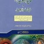 Hilyatul Auliya Urdu By Abu Nuaym Ahmad Pdf