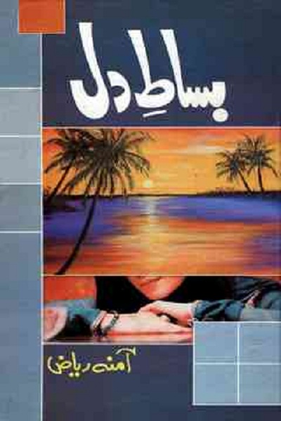 Bisat e Dil Novel By Amna Riaz Pdf Free
