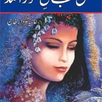 Ishq Jaan e Toor Amad By Amaya Sardar Khan Pdf