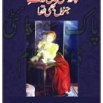 Kuch Ishq Mein Rang e Junoon Bhi Tha By Naila Tariq Pdf