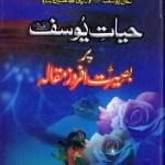 Hayat e Yousuf By Muhammad Siddique Multani Pdf