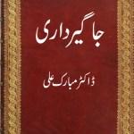 Jagirdari Urdu By Dr Mubarak Ali Free Pdf