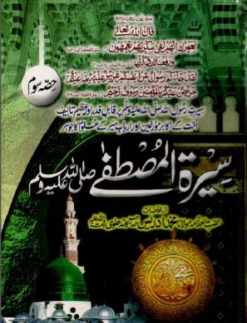 Seerat Ul Mustafa By Maulana Idrees Kandhelvi Pdf