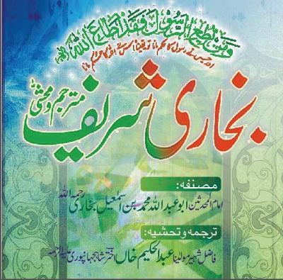 Sahih Bukhari Urdu Complete By Imam Bukhari Pdf