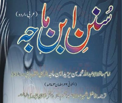 Sunan Ibne Majah Urdu By Ibne Majah Pdf