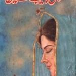 Khali Jaib Mataktay Nain By Naz Kafeel Gilani Pdf