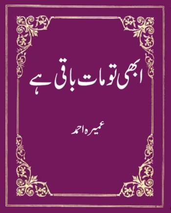 Abhi Tou Maat Baqi Hai Novel By Umera Ahmad Pdf