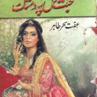 Mohabbat Dil Pe Dastak Complete Novel Pdf