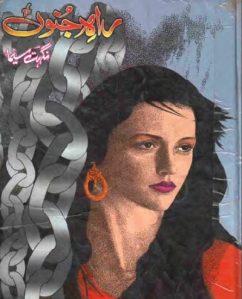 Rah e Junoon Novel By Nighat Seema Pdf
