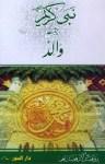 Nabi Kareem Bahasiat Walid Dr Fazal Ilahi Pdf
