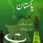 Pakistan Kiyon Banaya By Allama Muhammad Asad Pdf