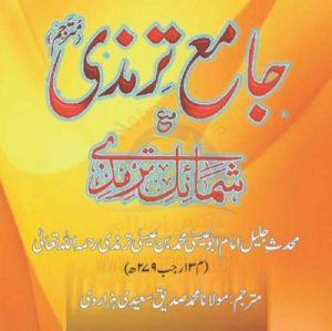 Jamia Tirmizi Shamail Tirmizi Urdu Free Pdf