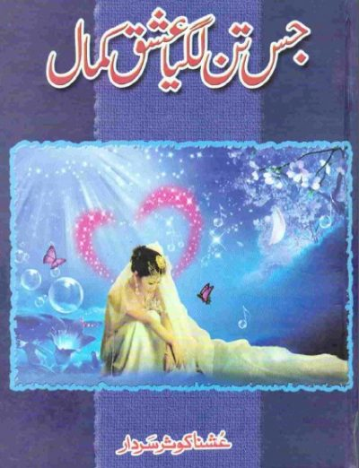 Jis Tan Lagya Ishq Kamal Novel By Ushna Kausar Sardar
