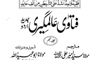 Fatawa Alamgiri Urdu Translation Pdf Free Download