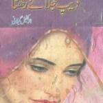 Deep Jalaye Rakhna Novel By Naz Kafeel Gilani Pdf