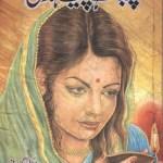 Pooja Hai Preet Hamari By Naz Kafeel Gilani Pdf