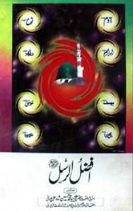 Afzal Ul Rusal By Syed Muhammad Hussain Shah Pdf