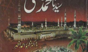 Walida Majida Syedna Muhammad Mustafa Urdu Pdf