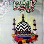 Tajalliyat e Raza Urdu By Allama Arshad Ul Qadri Pdf