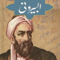 Al Biruni Urdu By Muhammad Hassan Burni Pdf