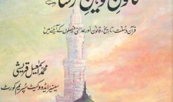 Namoos e Rasool Aur Qanoon Tauheen e Risalat Pdf