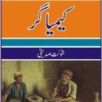 Keemiagar Afsane By Shaukat Siddiqui Pdf Download