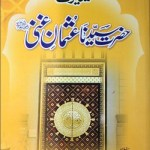 Seerat Hazrat Syedna Usman Ghani Urdu Pdf