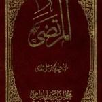 Al Murtaza Urdu By Syed Abul Hassan Nadvi Pdf