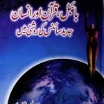 Bible Quran Aur Insan Urdu By Maurice Bucaille Pdf