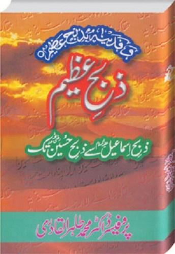 Zibhe Azeem Urdu By Dr Tahir Ul Qadri Pdf
