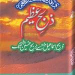 Zibhe Azeem Urdu By Allama Tahir Ul Qadri Pdf
