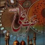 Hazrat Ali Urdu By Dr Taha Hussain Misri Pdf